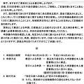 Photos: 定額給付金申請書(送り状)