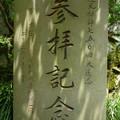 曹洞宗宗門関係学校仏教専修科一同 参拝記念
