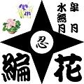 忍びの里組【皐月・水無月の花編】