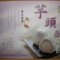 写真: 台湾土産?-1