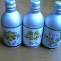 写真: 伊達政宗麦酒缶