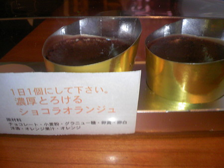果子乃季 ショコラオランジュ(1)