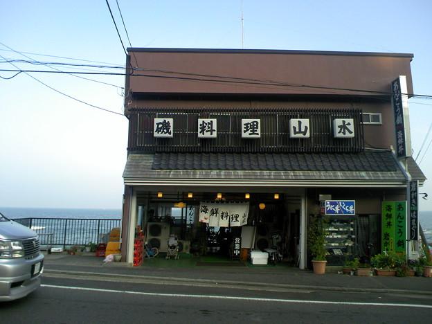 写真: 磯料理 山水 外観