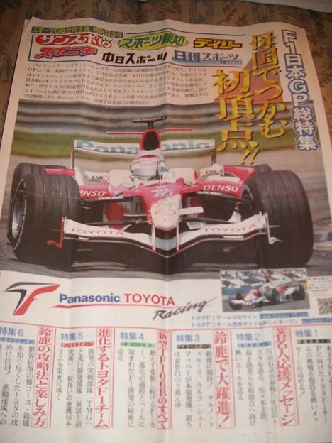 写真: 6紙合同 トヨタPR新聞