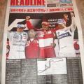 写真: TOKYO HEADLINE F1スペシャル