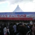 写真: 鈴鹿サーキット ドミニク ドゥーセの店