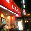 写真: 京橋 大阪王