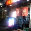 写真: 大阪 京橋 鳥正