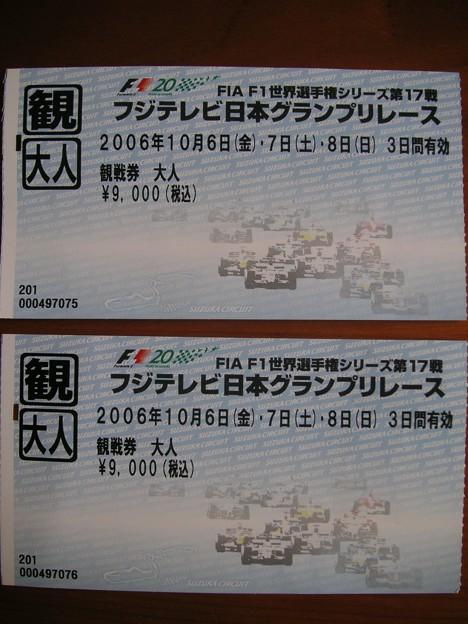 写真: F1日本GP チケット