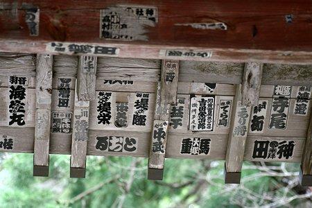 2009.02.28 笠森観音 ニ天門
