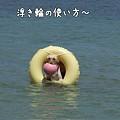 Photos: 浮き輪の使い方