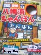 八幡浜ちゃんぽん (1)