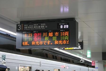 副都心線渋谷駅のLED発車案内表示器
