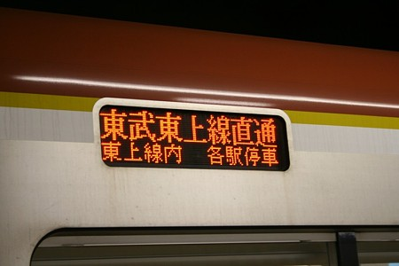 「東武東上線直通〜」と表示した10000系の行先表示器
