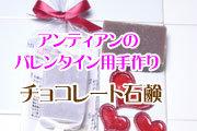 アンティアン・チョコレート石鹸