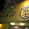 写真: 富士丸看板