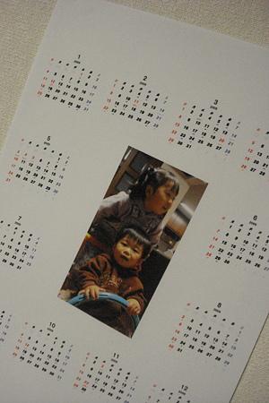 カレンダーを替えて~新年♪