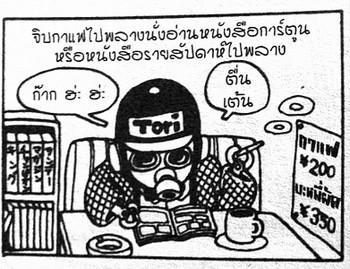 タイ版Drスランプ 比較003タイ版[1]