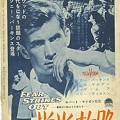 写真: 1957年 キネマ旬報 映画広告012