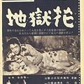 写真: 1957年 キネマ旬報 映画広告007