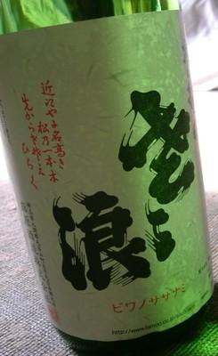 琵琶のさざ浪 純米酒 007
