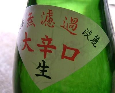 琵琶のさざ浪 純米酒 006