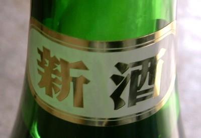 琵琶のさざ浪 純米酒 005