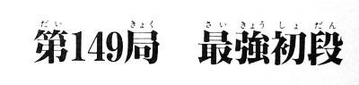ヒカルの碁 海外版 005-001