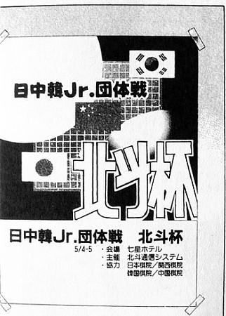 ヒカルの碁 海外版 012-001