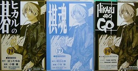 ヒカルの碁 海外版 001-004