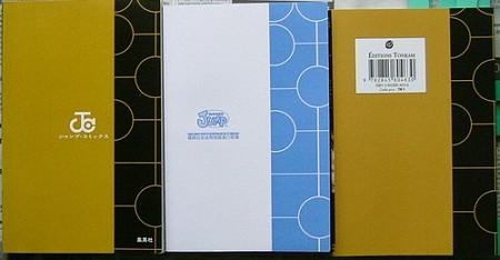 ヒカルの碁 海外版 001-005