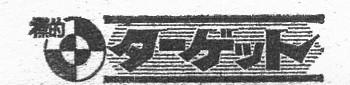 週刊少年サンデー 1969年39号 065