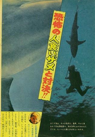 週刊少年サンデー 1969年39号014