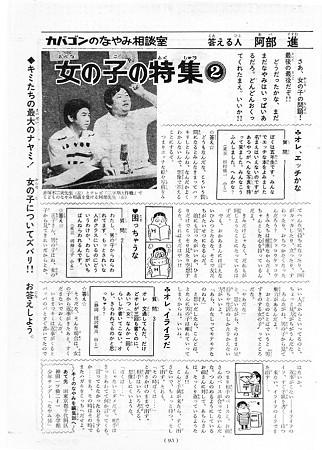 週刊少年サンデー 1969年39号095