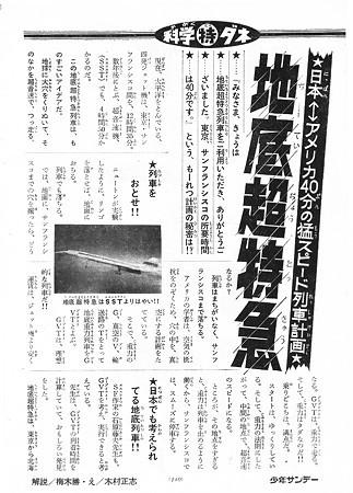週刊少年サンデー 1969年39号140