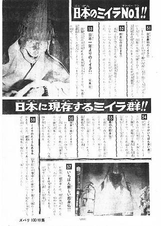 週刊少年サンデー 1969年39号233