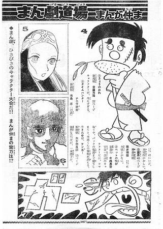週刊少年サンデー 1969年39号267