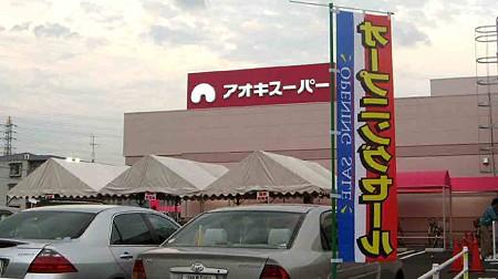 aokisuper-sanjyo-200826-2