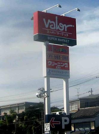 スーパーマーケットバロー引佐店 平成20年9月25日(木) オープン-200927-1
