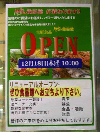 apio-ogaki-201223-1