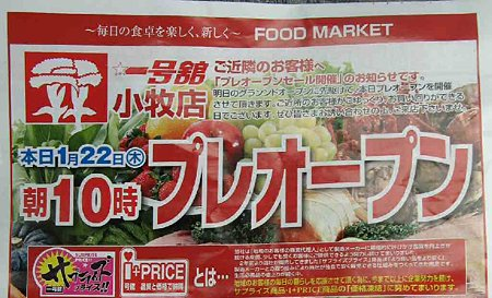 一号館小牧店2009年1月22日(木) プレオープン初日-210122-4