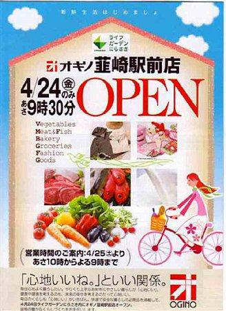 オギノ韮崎駅前店 2009年4月24日(金) オープン-210423-5