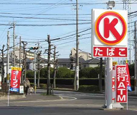 サークルK朝宮公園前店 1月19日(土)オープン-200119-2