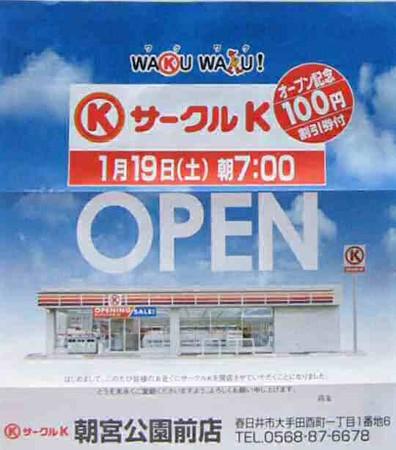 circlek-asamiyakouen-200119-3