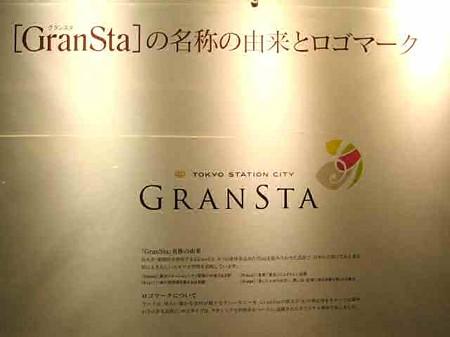 GranSta(グランスタ)10月25日(木)開業-200125-2