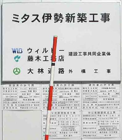 mitasu-ise-200210-3