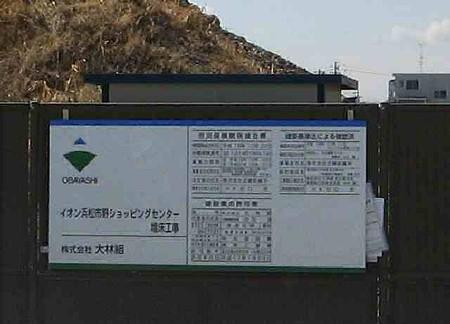 aeon-hamamatu-ichino-200218-3