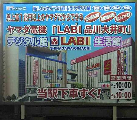labi-sinagawa-ooityou-200221-3