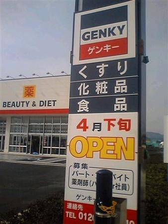 genky-seki-simoyuti-200410-3