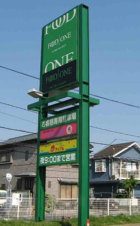 フードワン綾瀬店-foodone-ayase-20080527-1